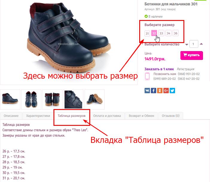 b3a65c5d3 Как выбрать правильный размер обуви для детей